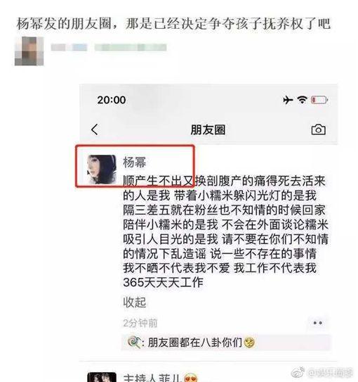 劉愷威,楊冪,離婚/翻攝自娛樂蜀黍微博