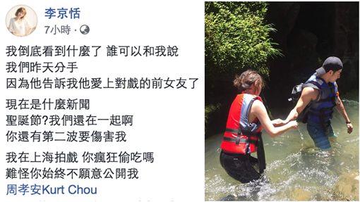 李京恬,周孝安/臉書