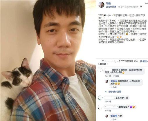 惟毅(圖/臉書)