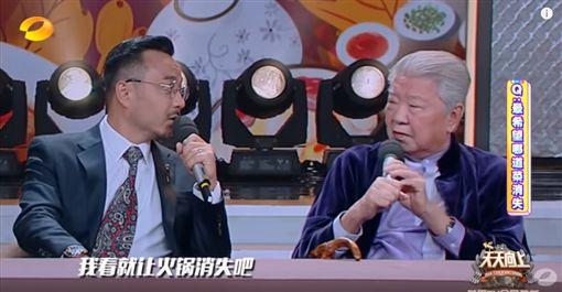 天氣濕冷配上火鍋,絕對是冬天暖心的必備料理,但香港美食家蔡瀾表示,若全世界要讓一道料理消失,他會選擇讓「火鍋」消失,因為他認為火鍋是最沒有文化的料理方式。(圖/翻攝自YouTube《湖南卫视芒果TV官方频道》)