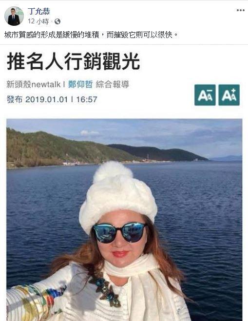 丁允恭,白冰冰(圖/臉書)