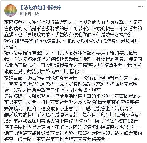 張婷婷,法拉利姐(圖/臉書)