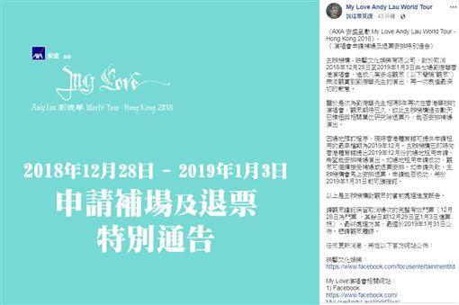 劉德華(圖/臉書)