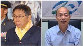 柯文哲 北市府提供 韓國瑜 臉書