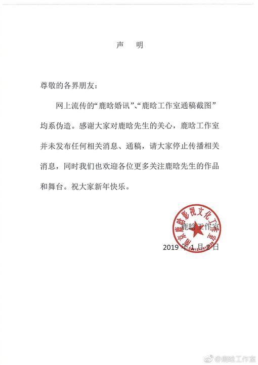 鹿晗,關曉彤,結婚/翻攝自微博