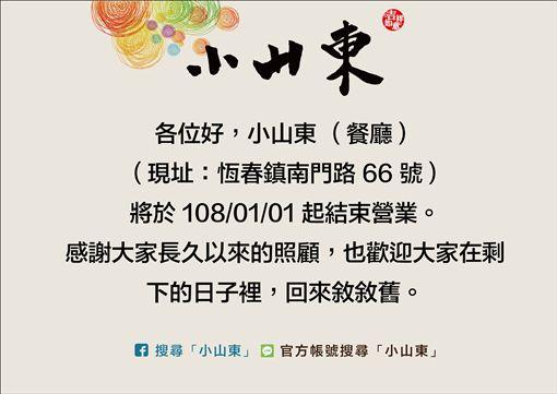 小山東宣布結束營業。(圖/翻攝自小山東臉書)