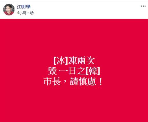 江明學臉書暗諷白冰冰/翻攝自臉書