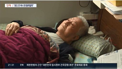 申東旭詐騙爺爺案/翻攝自TV朝鮮