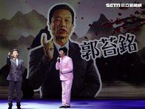 郭子乾模仿韓國瑜、柯P、郭台銘、張菲、蘇貞昌。(記者邱榮吉/攝影)