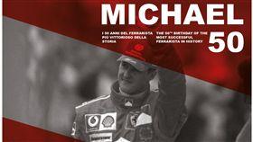 Ferrari博物館舉辦「Michael 50」特展。(圖/Ferrari提供)
