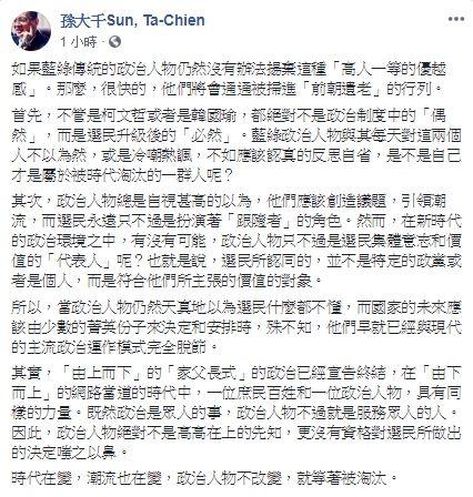 孫大千臉書發文,如果藍綠傳統的政治人物仍然沒有辦法揚棄這種「高人一等的優越感」。那麼,很快的,他們將會通通被掃進「前朝遺老」的行列。臉書
