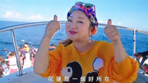 白冰冰「來去花蓮」MV(圖/翻攝youtube/白冰冰官方影音頻道)