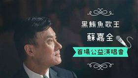 ▲立法院長蘇嘉全化身「黑鮪魚歌王」舉辦首場公益演唱會。(圖/翻攝自蘇嘉全臉書)