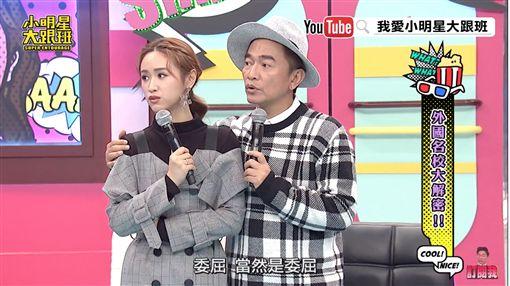 曲艾玲、吳宗憲、吳姍儒《小明星大跟班》圖/翻攝自YouTube