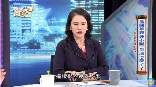 廖美然談高國華/翻攝自新聞挖挖哇YouTube