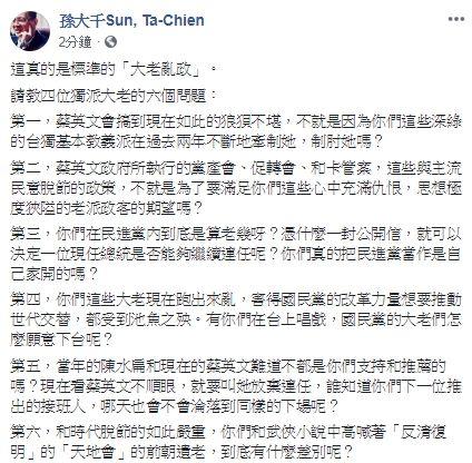 孫大千發文獨派四大老逼宮是標準的「大老亂政」,臉書
