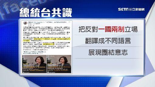小英貼「台灣共識」藏文版 網友:中國會氣到中風