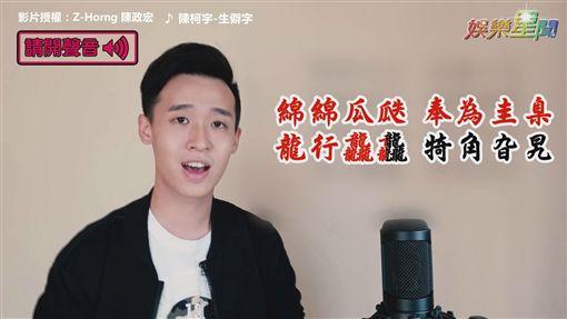 影片授權:Z-Horng 陳政宏