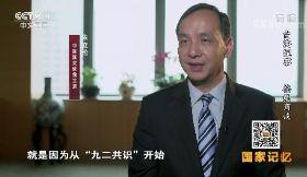 朱立倫現身央視紀錄片 談九二共識