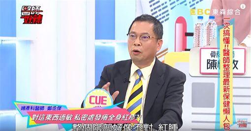 醫師好辣(翻攝自YT)