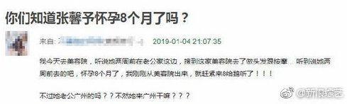 張馨予被爆懷孕/翻攝自新浪綜藝微博
