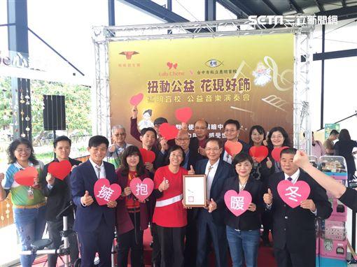花博楷模創生館扭蛋機30萬收入捐惠明盲校(台中市政府)