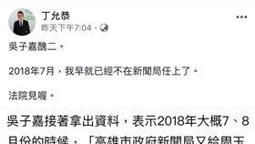 針對吳子嘉不實指控「台語歌曲研究案」,丁允恭嗆聲「法院見喔」!
