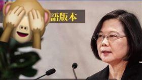 網友自製「皮卡丘版」反一國兩制翻譯文