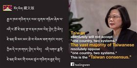 ▲總統蔡英文臉書上貼出藏文版的「台灣共識」,竟出現「藏獨」的雪山獅子旗。(圖/翻攝自蔡英文臉書)