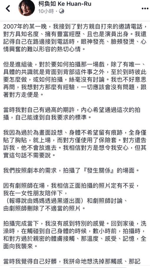 柯奐如(翻攝臉書)