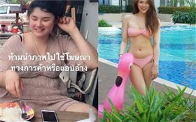 胖妹都是潛力股!泰國妹狂甩30公斤 (圖/翻攝自臉書)