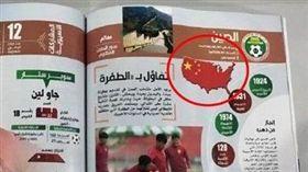 ▲亞足賽官方手冊。(圖/取自網路)