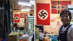 一名美國籍攝影師納森(nathan)日前到台北萬華一家檳榔攤時,驚見店家牆上高掛2面納粹旗幟,讓他想起當年大屠殺受害群衆,無奈地說「噢!台灣你總是讓我失望」,還直言台灣不懂過去歷史發生的事情,「絕對的無知」。(圖/翻攝自nathan.osterhaus IG)