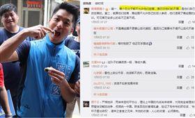 蔣萬安 微博網友 翻攝自微博大陸站