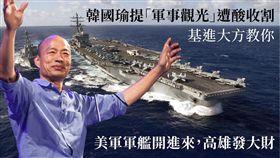 韓國瑜提軍事觀光,基進黨臉書建議讓美艦進來高雄觀光發大財,臉書
