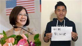 合成圖翻攝自/青年外交官 劉仕傑、蔡英文臉書