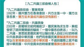 九二共識,懶人包 圖/翻攝自小聖蚊的治國日記臉書