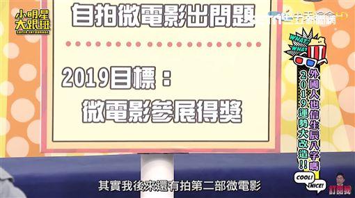 賀少俠、詹惟中上小明星大跟班圖/翻攝自臉書、YouTube