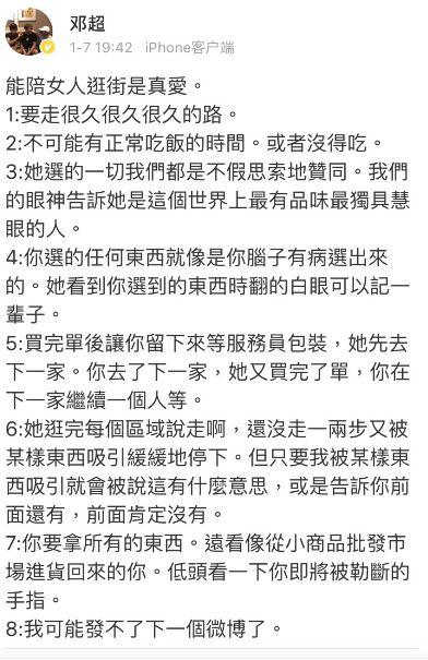 鄧超在微博吐槽孫儷(圖/翻攝自鄧超微博)