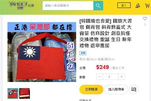 韓國瑜衛生棉拍賣(圖/翻攝自拍賣網站)