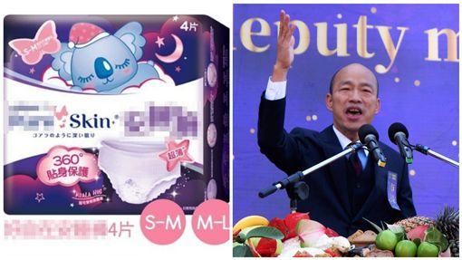 韓國瑜衛生棉褲拍賣(圖/翻攝自拍賣網站)