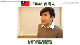蚊子叫+抱怨=台灣人說話。(圖/超強系列SuperAwesome臉書授權)