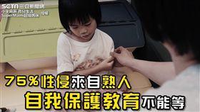 多數兒童性侵案件皆為熟人所為。(圖/SuperMami超級媽咪臉書授權)