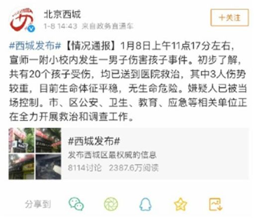 北京小學傳隨機傷人!至少20人受傷 圖/翻攝自微博