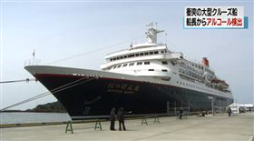 (圖/翻攝自NHK)日本,日本丸,郵輪,船長,酒駕