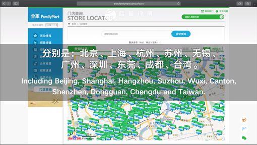 全家超商,中國,台灣(圖/藍莓評測)