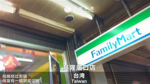 全家超商,中國,台灣,(圖/藍莓評測)