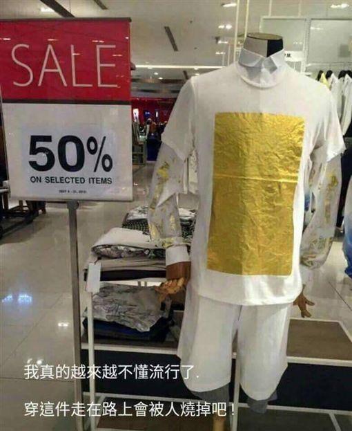 金紙,時尚,衣服,爆笑公社 圖/翻攝自臉書爆笑公社