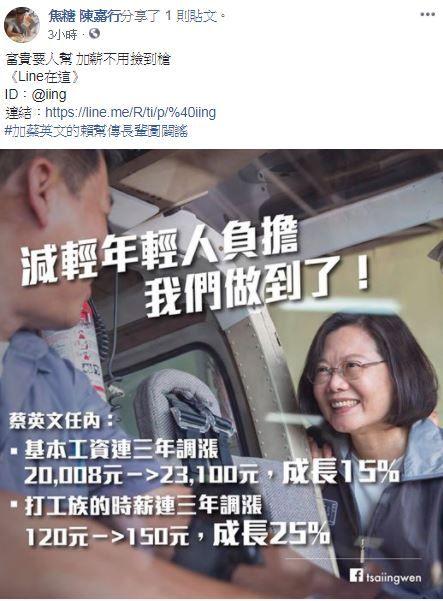 焦糖哥哥談蔡英文(圖/臉書)