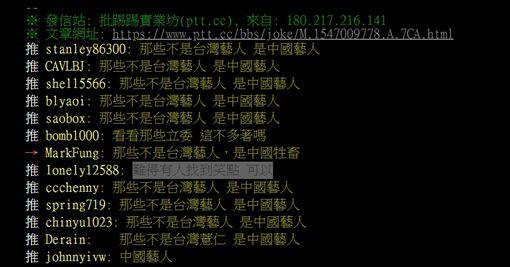 謝和弦,蔡英文,四個必須,台灣,藝人(圖/翻攝自PTT八卦板)